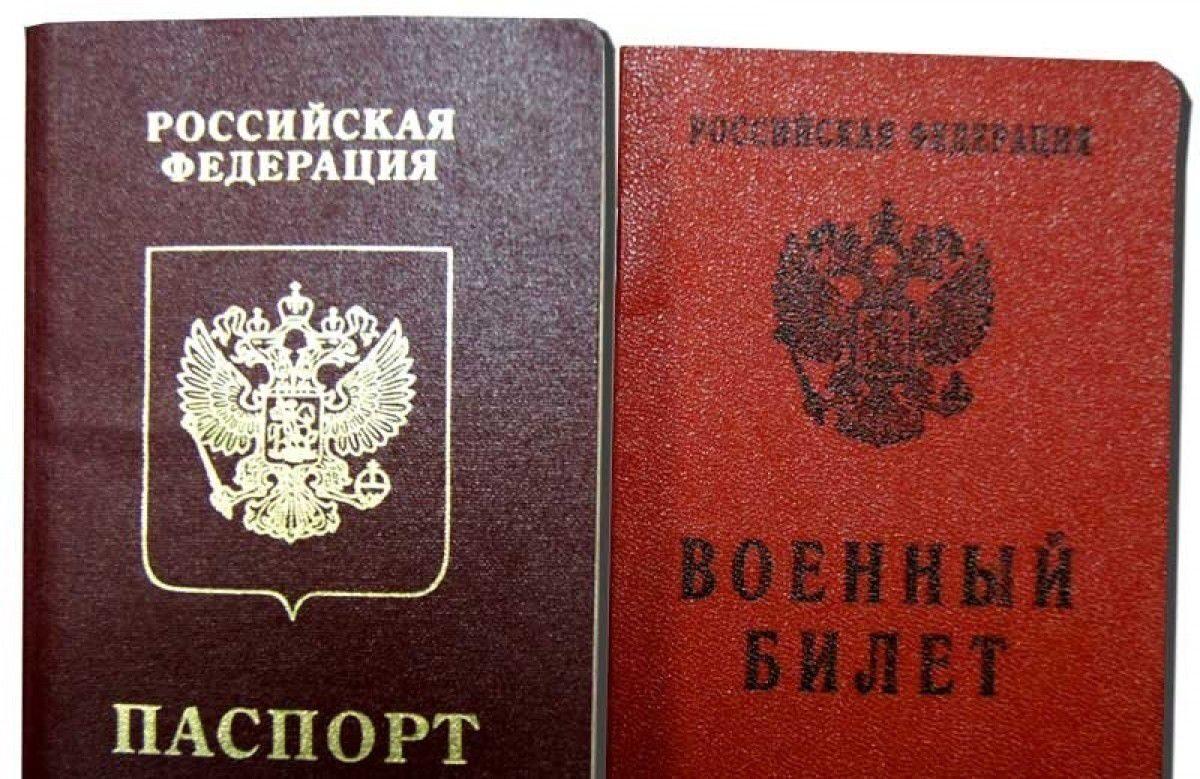 Как сделать загранпаспорт если нет военного билета 156