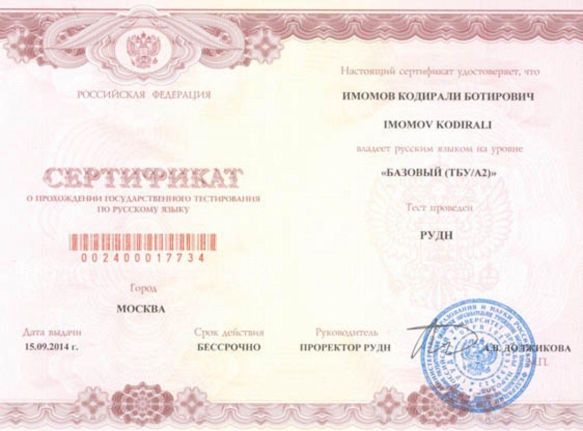 везение Где пройти экзамен по русскому языку для получения гражданства Это может