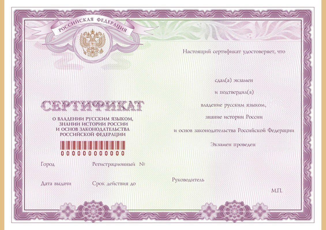 Помощь в получении сертификата о знании русского языка отшвырнувшая