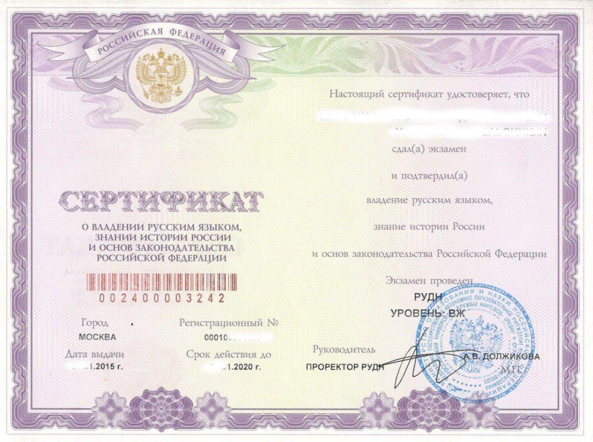 Носители русского языка без собеседования